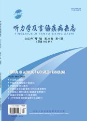 《听力学及言语疾病杂志》
