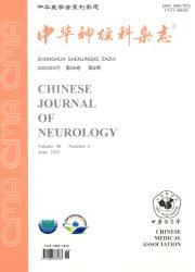 《中华神经科杂志》
