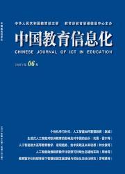 《中国教育信息化》