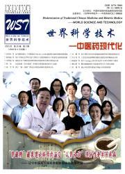 《世界科学技术:中医药现代化》