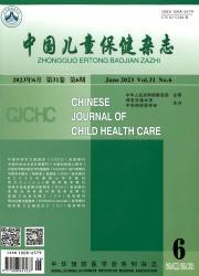 《中国儿童保健杂志》