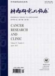 《肿瘤研究与临床》