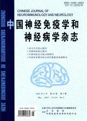 《中国神经免疫学和神经病学杂志》
