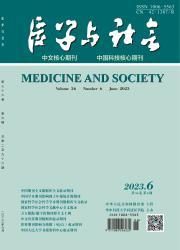 《医学与社会》