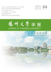 《扬州大学学报:人文社会科学版》