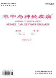 《卒中与神经疾病》