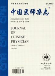 《中国医师杂志》