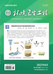 《环境卫生工程》